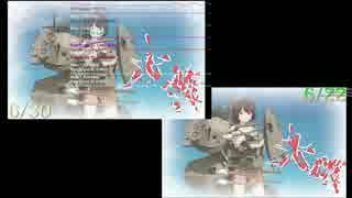 艦これAndroid版 6/22と6/30の大破アニメーション比較