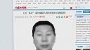 北京 2公安殺害の人権活動家を重要指名手配に