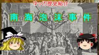 【ゆっくり歴史紹介】南海泡沫事件【1720】