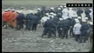 【閲覧注意!!!】玄倉川水難事故 退避勧告を無視してキャンプ続行!