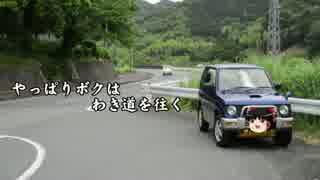【ゆっくり車載】やっぱりボクはわき道を