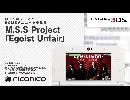 M.S.S Project「Egoist Unfair」/ ニンテンドー3DSテーマ ニコニコアレンジ
