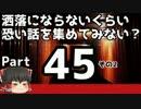 【洒落怖part45より】その2【ゆっくり怪談】