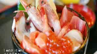 【これ食べたい】 海鮮丼 その3