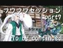 ゆっくりTRPG・シノビガミ【フワフワセッション】part7