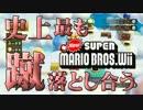 【実況】史上最も蹴落とし合うNewスーパーマリオブラザーズWii【part13】