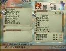 ミンサガ アイシャ 制限付プレイ Part05