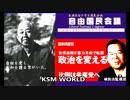 日本共産党 ~隠された革命路線~ 国民連合政府を実現させてはいけない