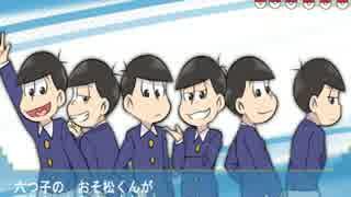【手描き】ポ.ケ.モ.ン風part3【おそ松さ