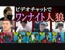 【あなろぐ部】第4回ゲーム実況者ワンナイト人狼01