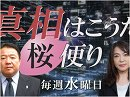 【桜便り】田母神事件の行方 / 中国機ロックオン事件情報漏洩の危険[桜H28/7/6]