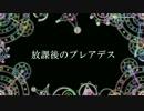 【PV】放課後のプレアデス【MAD】
