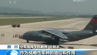 中国軍、最大の国産軍用輸送機「運20」の運用開始