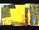 【Minecraft】マイクラの全ブロックでピラミッド Part45【ゆっくり実況】