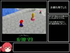 """スーパーマリオ64 16枚RTA 16'38""""23"""