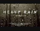 HEAVY RAIN(ヘビーレイン)-心の軋むとき- #01【実況】
