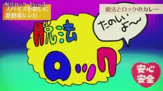 【ニコカラ】脱法ロック<on vocal>-3