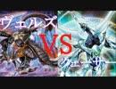 【遊戯王OCG】第2話「ヴェルズを潰す進化の光!」【デュエル】