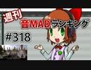 週刊音MADランキング #318 -5月第2週