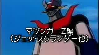 スーパーロボット「パワーアップ武器特集