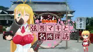 【NM4-02】弦巻マキと名所探訪 part.4「宮崎県・鵜戸神宮」