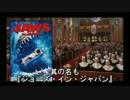 天使にサメ映画を2 初音ミクカバー曲