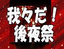 【生放送】我々だ!後夜祭part2【アーカイ