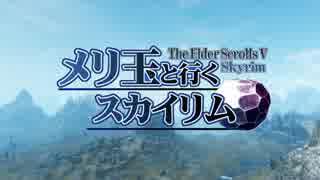 【Skyrim】 メリ玉と行くスカイリム 第1