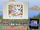 『ジャパネットやまだん』@【ランティス組曲/軟鉄兄弟】 thumbnail