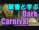 【L4D2】軍曹と学ぶ我々ダークカーニバルpart3【複数実況プレイ動画】
