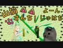 【WoT】山猫さんち! よーんじゅはち【ゆっくり実況】