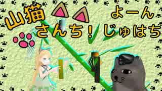 【WoT】山猫さんち! よーんじゅはち【ゆ