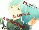 【おだてCoC】RESPONSE【大倶利伽羅視点】#3
