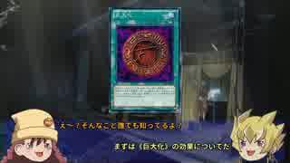 【遊戯王】ゆっくり解説「巨大化」【OCG】