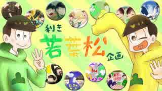 【おそ松さん人力+手描き】利き若葉松企画【総勢28名】