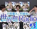 川原慶久と村瀬歩の世界樹WEBラジオ #03