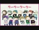 【ニコラップ】私立ネットラップ高校3年1組 REMIX【マイクリレー】