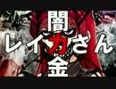 【闇金ウシジマくん】闇課金レイカさん【第一話:課金、非課金、闇課金】