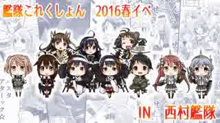 【艦これ実況】西村艦隊+那珂の8隻で 2016
