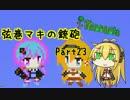【テラリア】弦巻マキの銃砲テラリア Part23