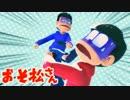 【MMDおそ松さん】625話「枕営業」「クズ松」「かまってちゃん」