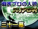 麻雀プロの人狼 スリアロ村:第31幕(上)