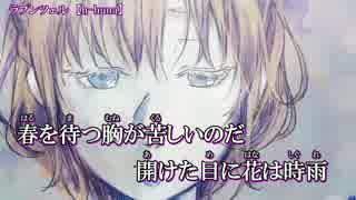 【ニコカラ】ラプンツェル<off vocal>-3