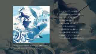 ルワン 『くじらと空想』 アルバムXFD/ボーマス35