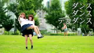 【私と豆】ダンスダンスデカダンス 踊って