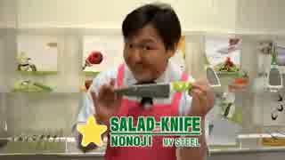 QVC福島 ののじ調理器具シリーズ実演PV8種