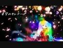 【闇音レンリ】  星空のセレナーデ   【オリジナル】