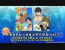『Free!-Eternal Summer- イラストレーションワークス vol.1』 試聴動画
