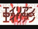 【手描き+人力コラボ】数字松でエイリアン×2 -REMIX-【おそ松さん】