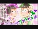 【総勢25名】利き年中松企画【おそ松さん人力】